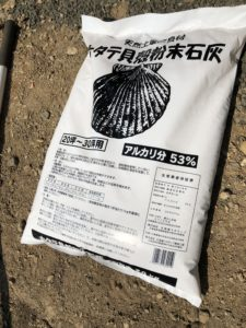 カキガラ有機石灰